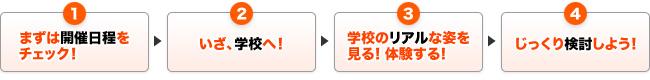 110727_step.jpg