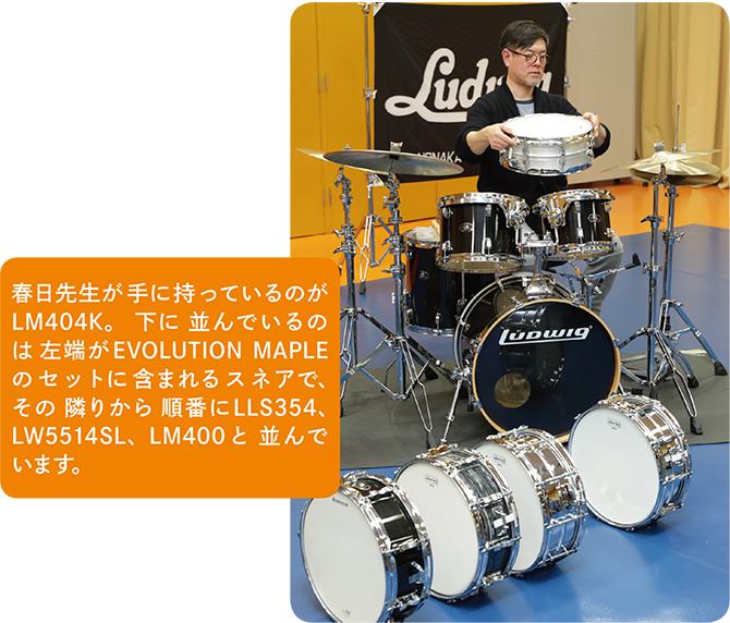 keion_v4_seminar_drum_10.jpg