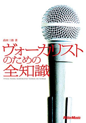 keion_v2_vocal_09.jpg