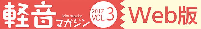 keion_bnr_web-ban_vol3.jpg