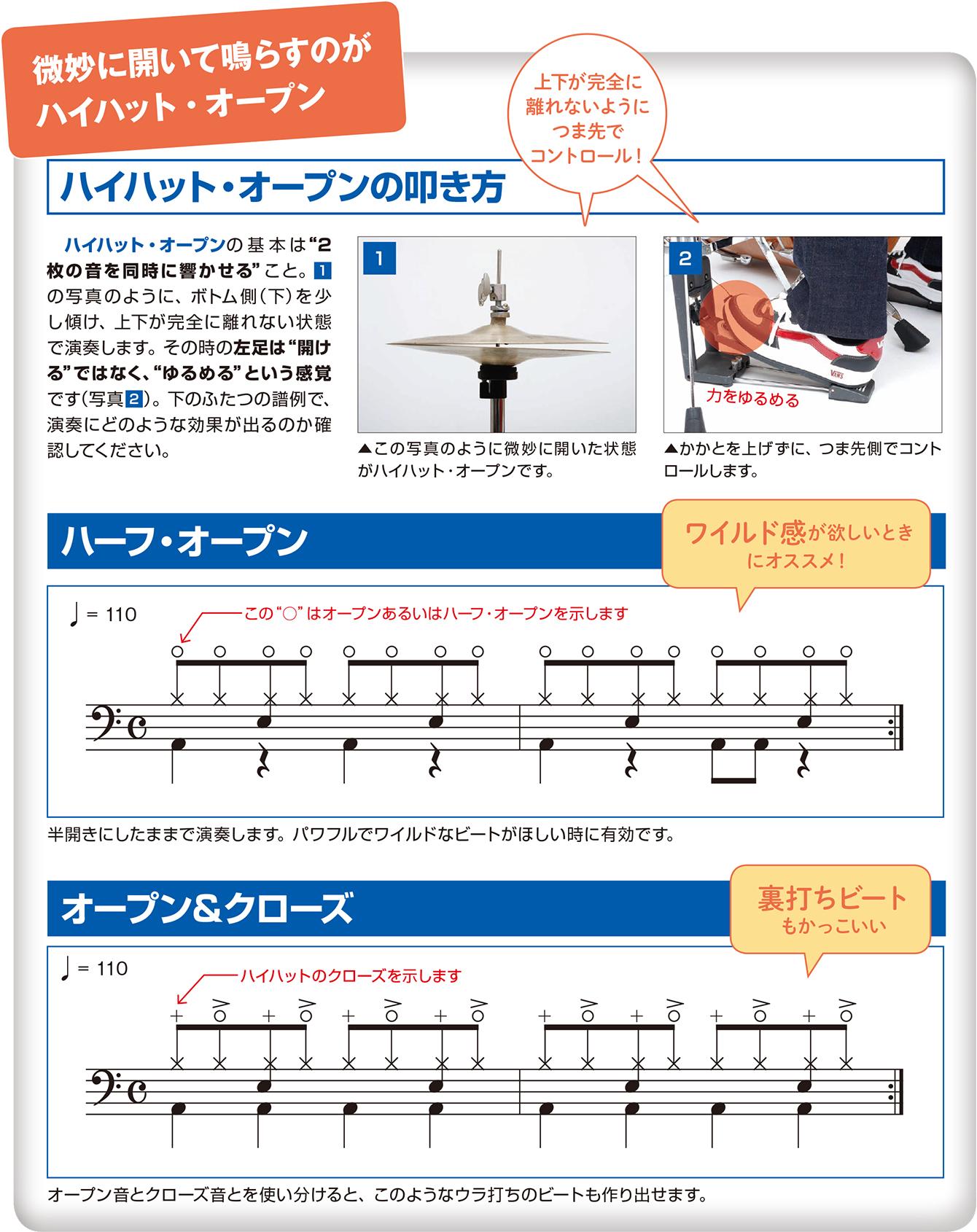 http://musicschool-navi.jp/columns/columns/assets_c/2017/keion03/keion_v3_drum_04.jpg