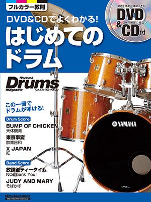 keion_v3_drum_06.jpg