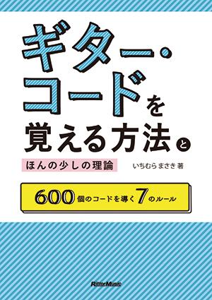 keion_guitar_obo_H1.jpg
